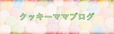 クッキーママブログ